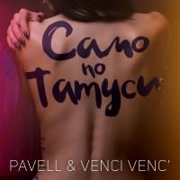 Purchase Pavell & Venci Venc' - Samo Po Tatusi (CDS)