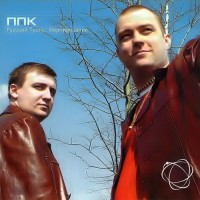 Purchase PPK - Russian Trance: Formation