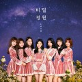 Buy Oh My Girl - Secret Garden Mp3 Download