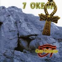 Purchase 7 Ocean - Son Of The Sun