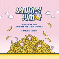 Purchase Oh My Girl Banhana - Banana Allergy Monkey