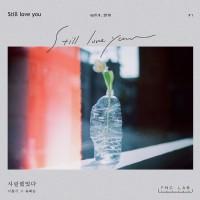 Purchase Lee Hong Ki - Still Love You (CDS)
