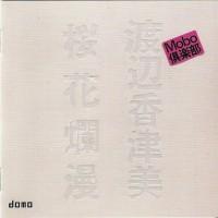 Purchase Kazumi Watanabe - Mobo Live (Reissued 1990)