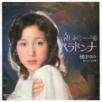 Purchase Mayumi Tachibana - Kanashimi No Belladonna (VLS)