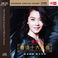 Purchase Tong Li - Top Ten Cantonese Gold Songs
