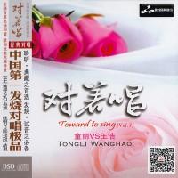 Purchase Tong Li - Toward To Sing Vol.7