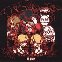 Purchase Aikaryu - Vampire De Manpai Ya (CDS)
