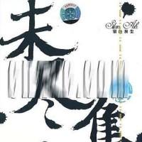Purchase Silver Ash - Yin Se Hui Chen Wei Jin Ji