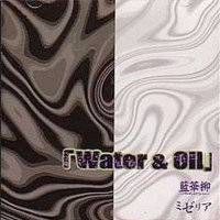 Purchase Aikaryu - Water & Oil (EP)