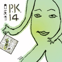 Purchase P.K. 14 - White Paper