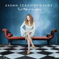 Purchase Eleni Tsaligopoulou - Ton Filon Ta Spitia