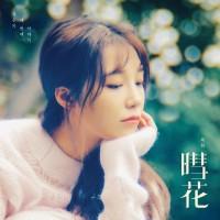 Purchase Jeong Eun Ji - Hyehwa