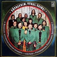 Purchase Nerija - Uztraukim, Vyrai, Daina (Vinyl) CD2