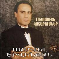 Purchase Samvel Yervinyan - Im Sireli Erevan