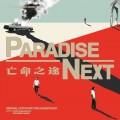 Buy Ryuichi Sakamoto - Paradise Next Mp3 Download