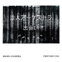 Purchase Ronin Arkestra - First Meeting