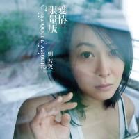 Purchase Rene Liu - C'est Quoi L'amour? (EP)