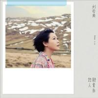 Purchase Rene Liu - Dear Passers