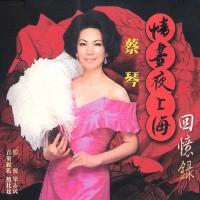 Purchase Tsai Chin - Memoirs