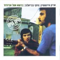 Purchase Arik Einstein - Badeshe Etzel Avigdor (With Miki Gavrielov) (Vinyl)