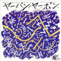 Purchase Misha Mengelberg - Japan Japon (Remastered 2002)