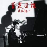 Purchase Ryuichi Sakamoto - Ongaku Zukan (Reissued 2015) CD2