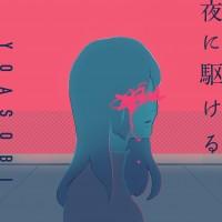 Purchase Yoasobi - 夜に駆ける (CDS)