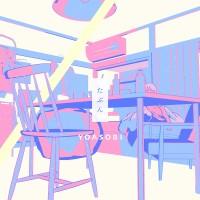 Purchase Yoasobi - たぶん (CDS)