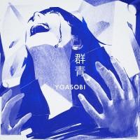 Purchase Yoasobi - 群青 (CDS)